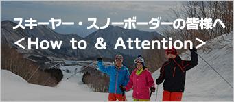 スキーヤー・スノーボーダーの皆様へ<How to & Attention>