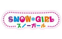 ④スノーボード初心者の女性を対象に「ガールズDAYキャンプ」開催!