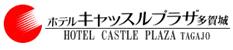 多賀城キャッスルホテル