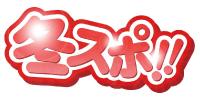 【12/14-15】冬スポ2019夢メッセ宮城で開催!